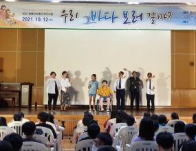 2021.10.12(화) 온산초등학교에서 2021 장애인식개선 찾아가는 연극사업