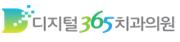 디지털365치과의원