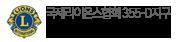 국제라이온스협회 355-D지구 무궁화라이온스클럽